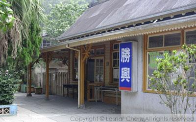 勝興車站-0002