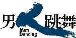 <br>  男人跳舞