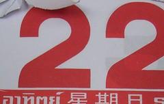 Sun 22
