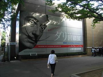 Dali in Tokyo