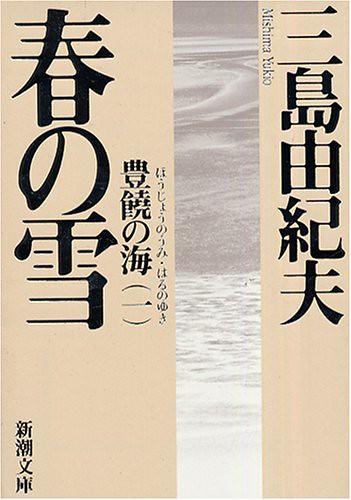 Spring Snow. Yukio Mishima