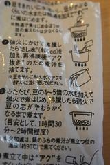 Azuki bean instructions