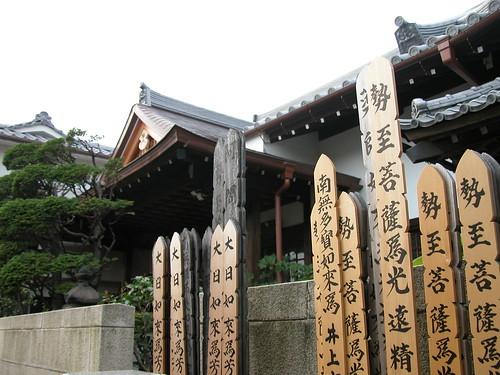 西日暮里 - Cemetery in Nishi Nippori by bloompy