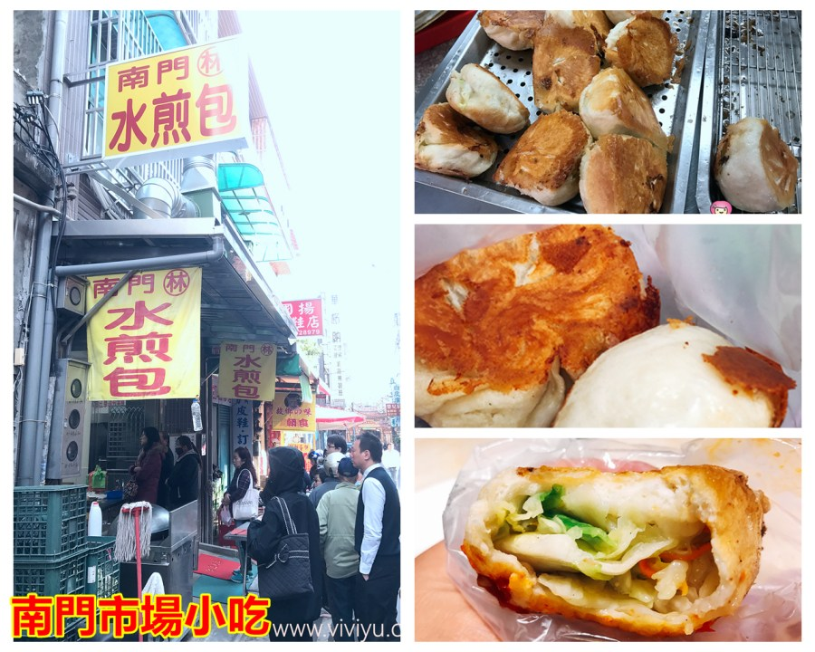 南門市場,市場小吃,桃園小吃,桃園早餐,桃園美食,水煎包 @VIVIYU小世界
