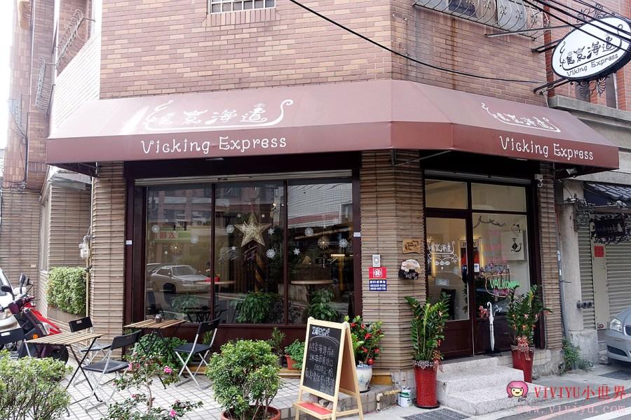 [桃園.美食]維京海道咖啡館.新開店~巷弄內咖啡館.瑞典美食(關門大吉) @VIVIYU小世界