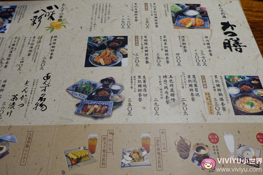 八德日式豬排,八德美食,冰淇淋,廣豐新天地,日式豬排,桃園美食,銀座杏子日式豬排 @VIVIYU小世界