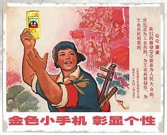 Cellphone Advertising