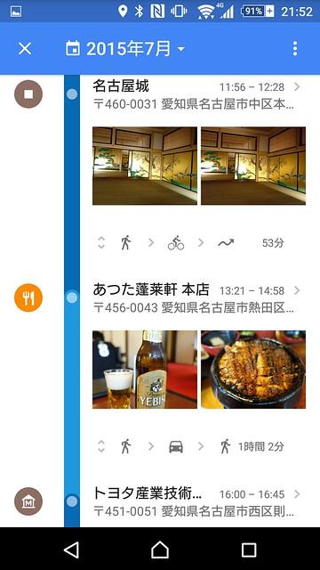 Screenshot_2015-07-24-21-52-24