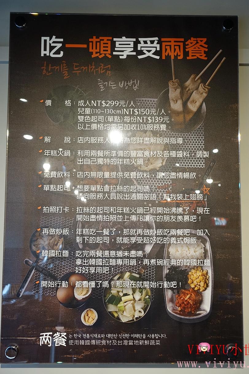 ATT筷時尚,兩餐,桃園公車站,桃園火車站,桃園火車站韓式料理,桃園美食,火鍋吃到飽,韓式年糕火鍋 @VIVIYU小世界
