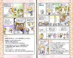 [sc3j]manual_03