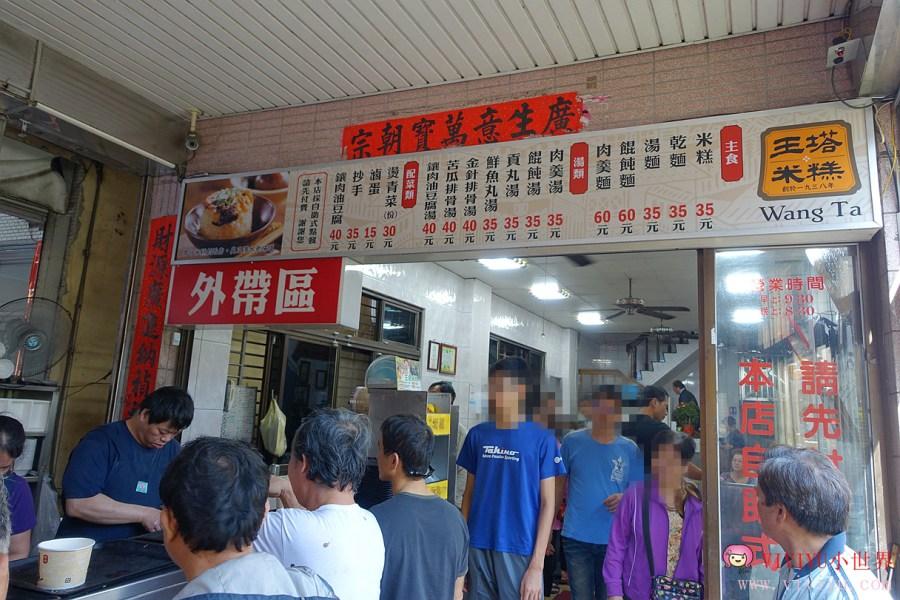 [台中.美食]清水必吃小吃-王塔米糕店V.S阿財米糕店~你喜歡那一家? @VIVIYU小世界