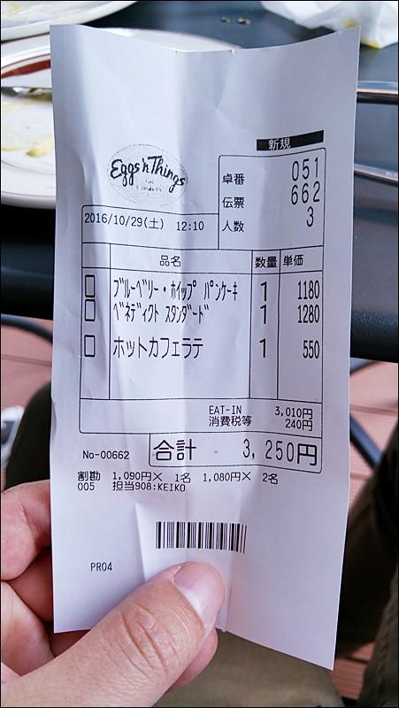 20161029_124845