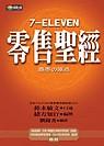 台灣7-ELEVEN創新行銷學