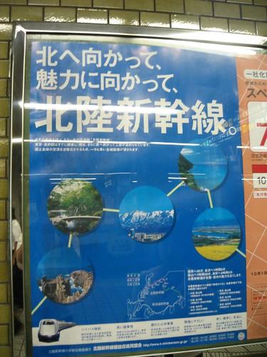 北陸新幹線ポスター