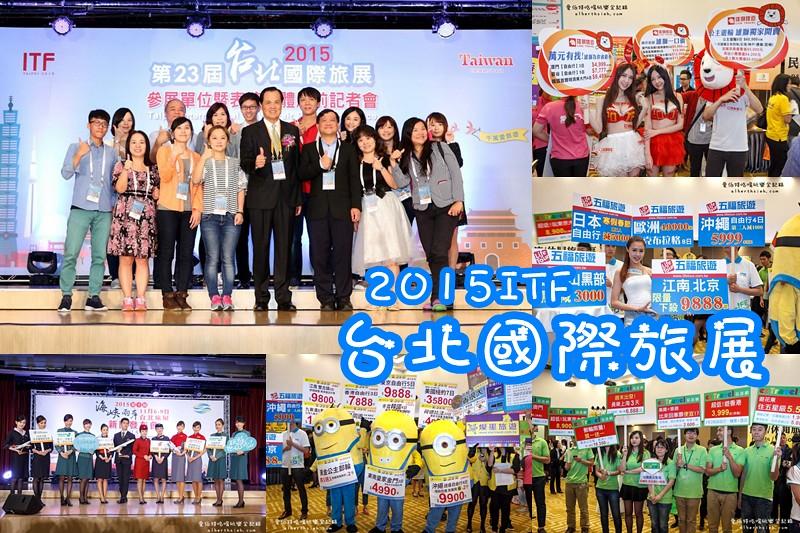 2015ITF