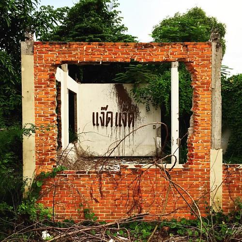 แง๊ด แง๊ด Ngǽd ngǽd  #Streetart @ #Ayutthaya #Thailand  #thailoup #traveloup