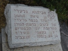 War grave from 1973 Yom Kippur War