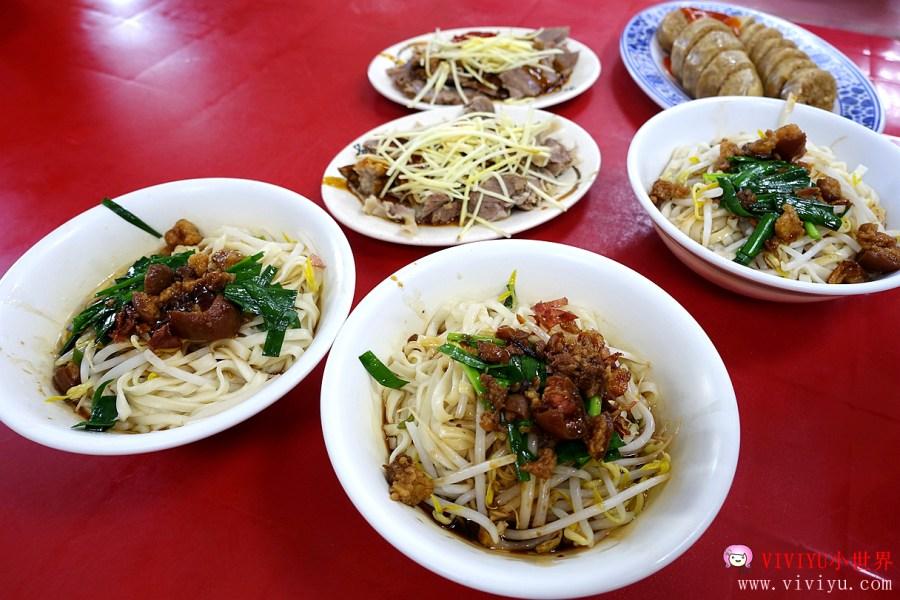 三峽公有市場,三峽小吃,三峽美食,三峽阿香麵店,乾麵,阿香麵店 @VIVIYU小世界