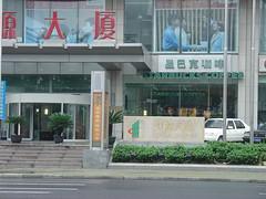 My Starbucks: Dalian, China