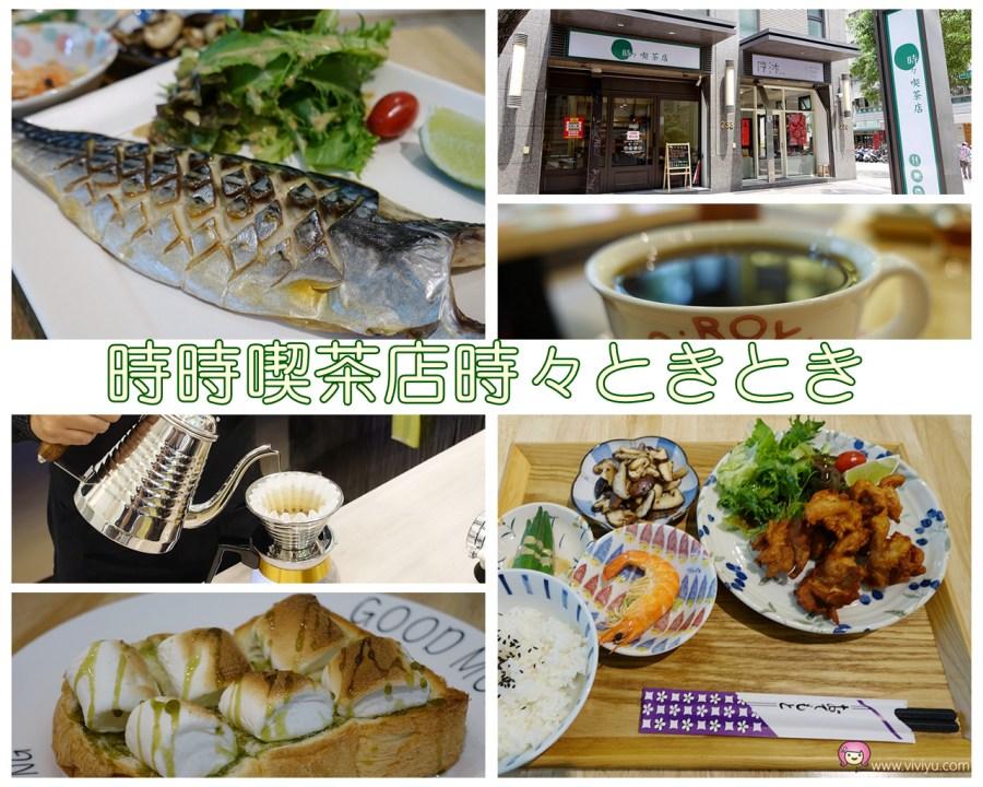 時々ときどき,時時喫茶店,桃園日式定食,桃園美食,武陵高中,飲料店 @VIVIYU小世界