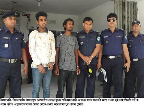Nilphamari- Dabul Murder  Arrest Pic