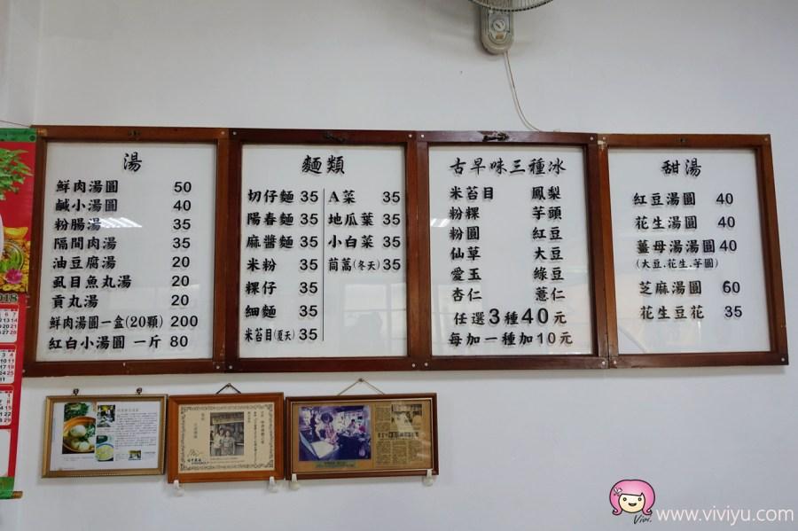 [台中美食]第五市場.第10攤.味香湯圓之家~販售鹹點.麵食.甜點.剉冰 @VIVIYU小世界