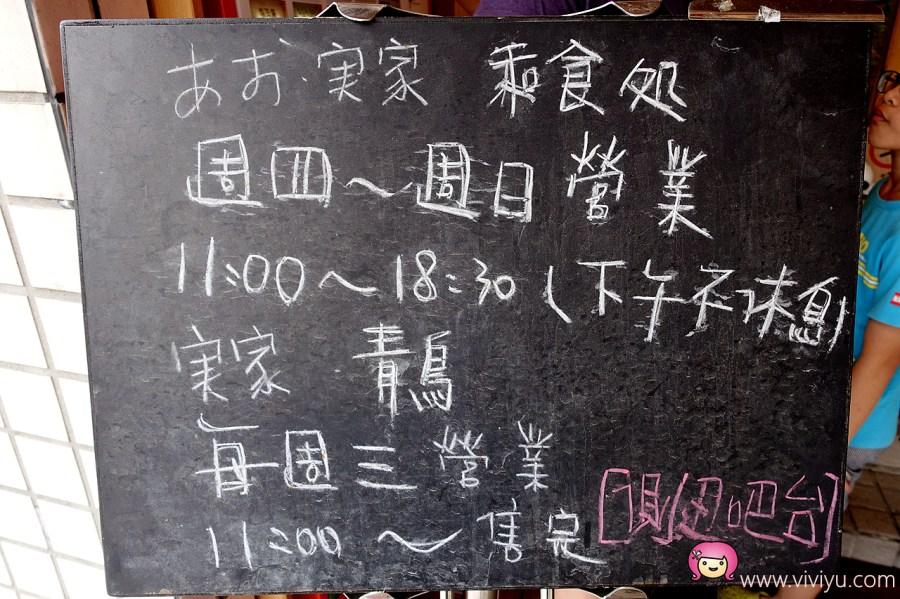 [桃園美食]寶山商圈.麵屋嵐山二代店-あお.実家~濃厚中華拉麵.味噌拉麵.日式風味家庭料理 @VIVIYU小世界