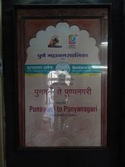 Vishrambaug Wada Pune Photography By Dr.Chinmaya M (11)