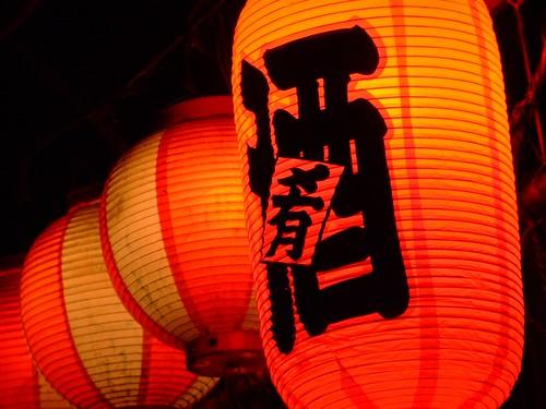 Faroles tradicionales japoneses tourou chouchin andon kirai un geek en jap n - Lamparas asiaticas ...