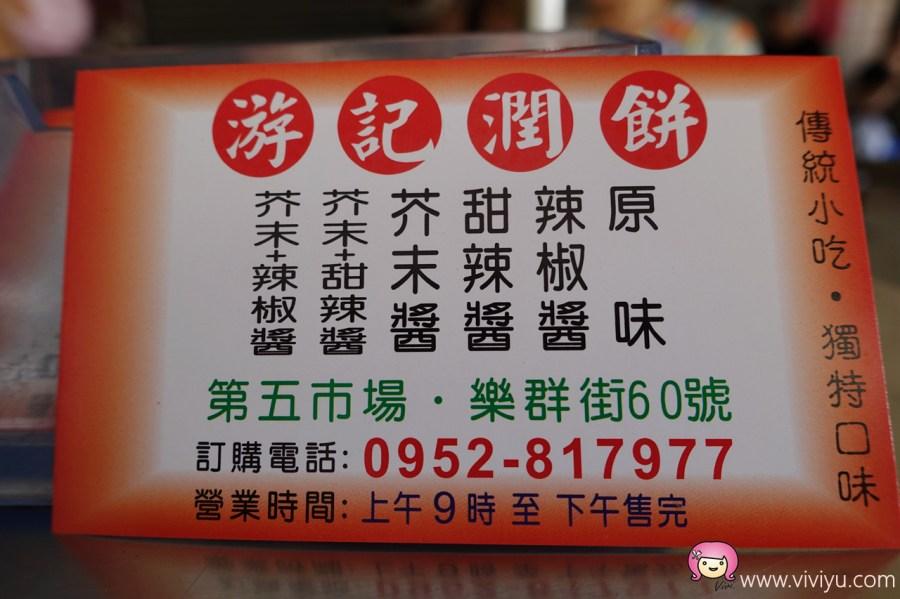 [台中美食]第五市場特輯.第六攤銅板美食~游記潤餅.芥末微辣口感.好大一捲 @VIVIYU小世界