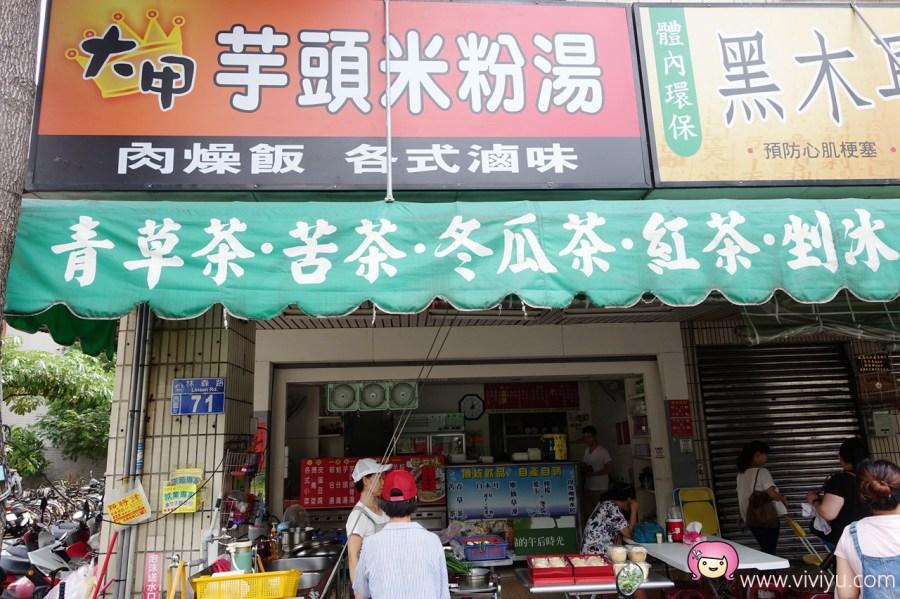 [台中美食]第五市場.第9攤.好口味芋頭米粉湯.大甲芋頭米粉湯~芋頭綿密.滷菜入味好吃 @VIVIYU小世界