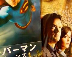 Tokyo - Film Ads