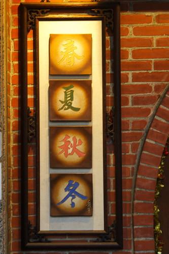 IMG_9512_2007.05.29_春夏秋冬聚餐
