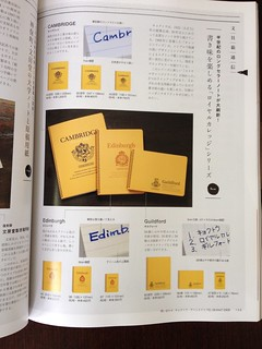 japanese stationery mags14