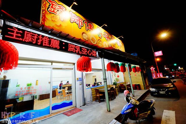 鋒師傅港式茶餐廳 (30)