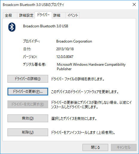 Letsnote_CF-AX2_Bluetooth_002