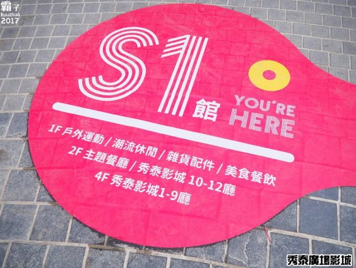 32115902700 633dd8b63b b - 台中秀泰廣場影城站前店,S1館年前開始營業~