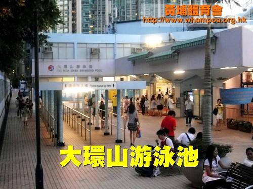 taiwanshan-swimming-pool_4620406318_o