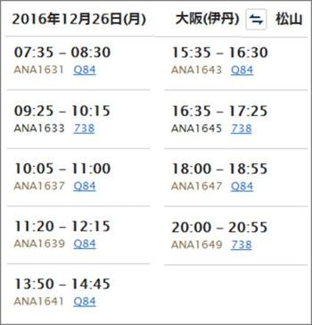 161224 ANA伊丹ー松山時刻表