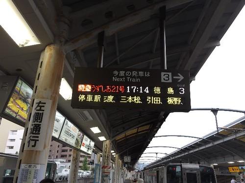 いまから電車乗りまーす!