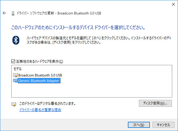 Letsnote_CF-AX2_Bluetooth_005
