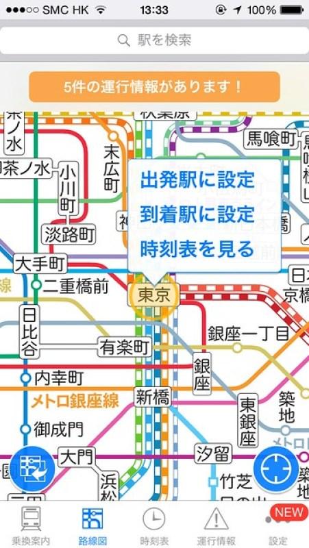 日本鐵路時刻表 手機程式乗換NAVITIME