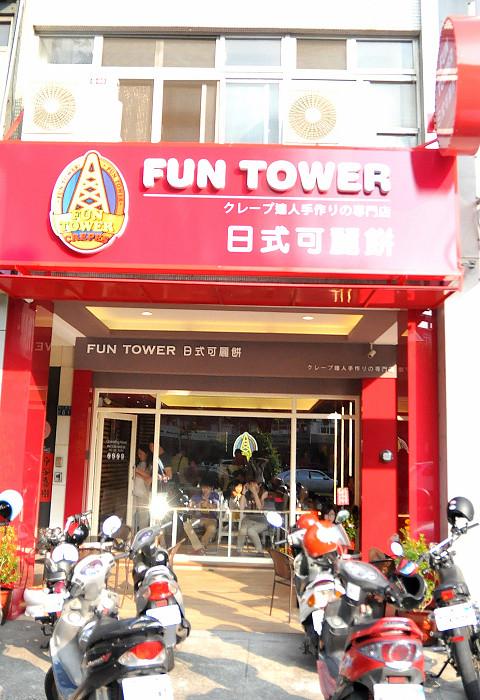 FUNTOWER台南日式可麗餅39