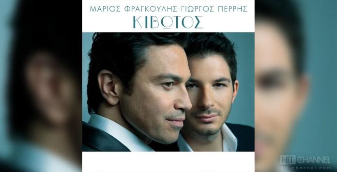 Μάριος Φραγκούλης - Γιώργος Περρής - Κιβωτός / Mario Frangoulis - George Perris - Ark - Hit Channel