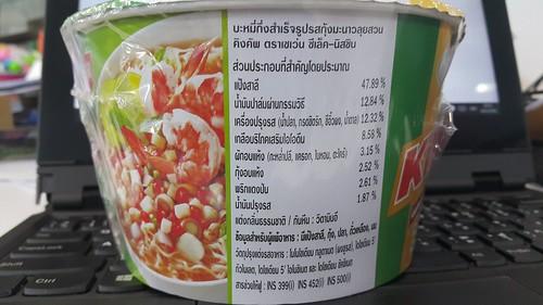 อ่านด้านข้าง ผลิตโดนนิสชิน (ที่ทำ Cup Noodle บะหมี่ถ้วยอ่ะ)