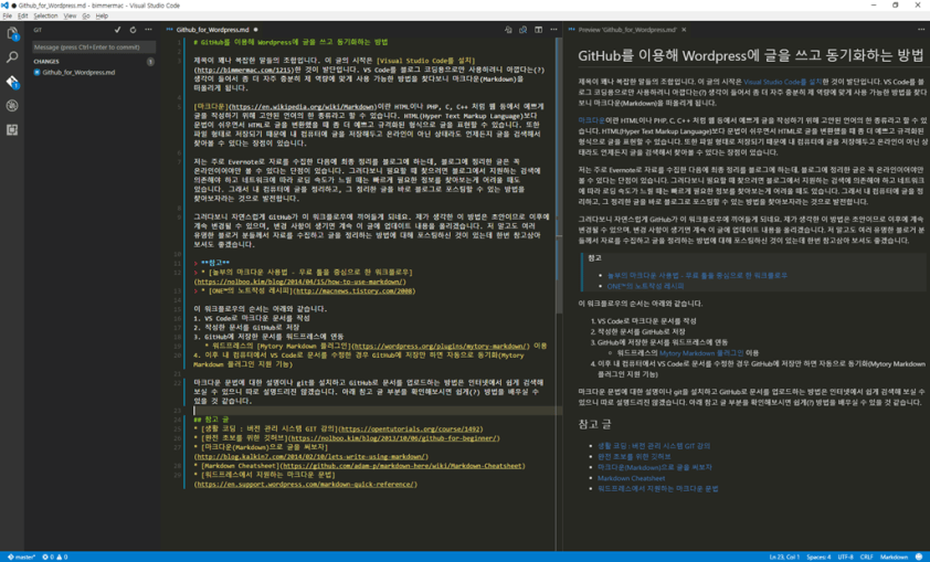 Visual Studio Code로 Markdown 글 작성하는 화면
