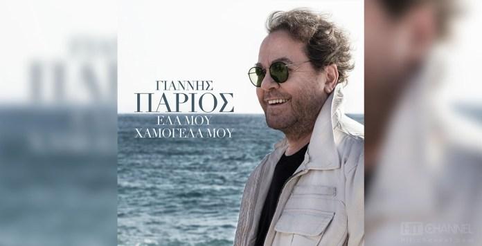 Γιάννης Πάριος - Έλα Μου Χαμογέλα Μου - Hit Channel