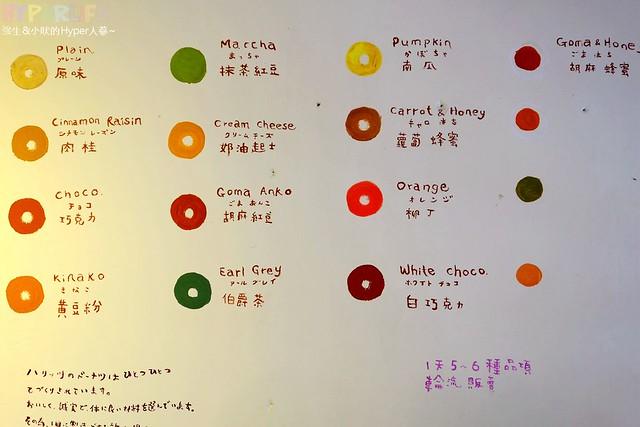 Haritts甜甜圈 (11)