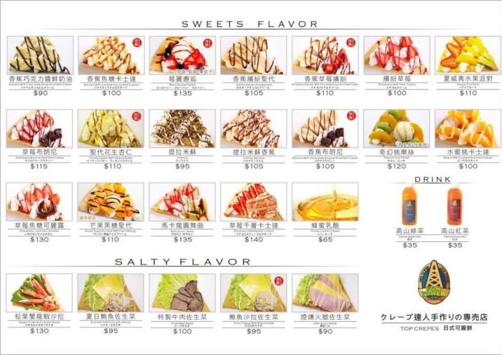 FUNTOWER台南日式可麗餅05