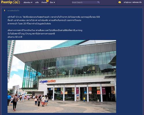 Pantip Review Hong Kong